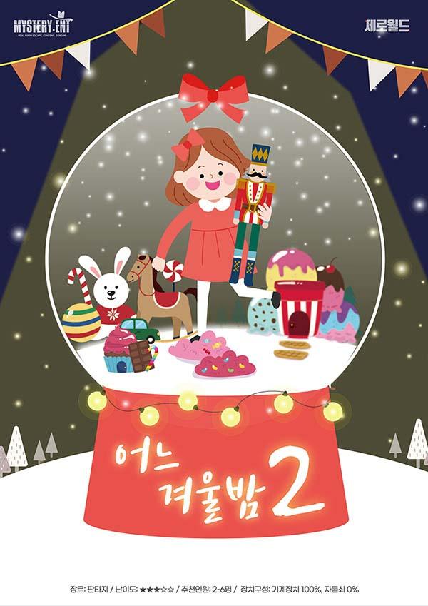 [강남] 어느겨울밤2
