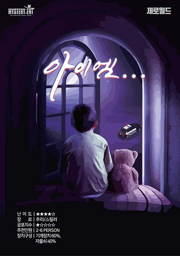 [강남] 아이엠
